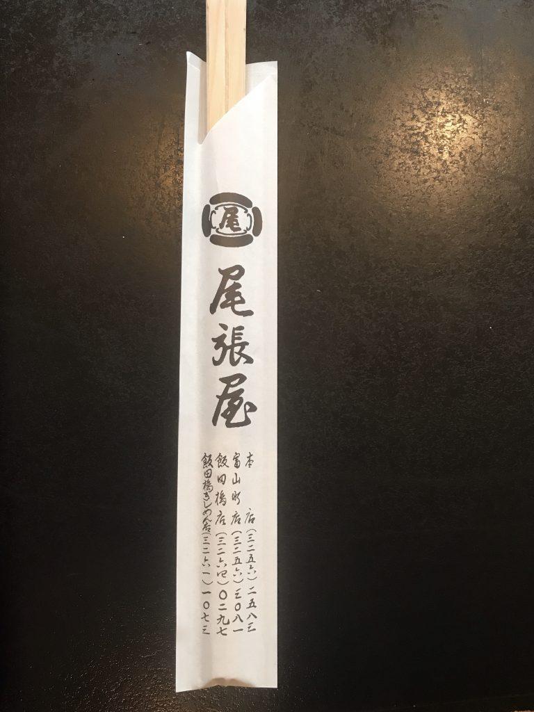 神田 尾張屋本店 割り箸