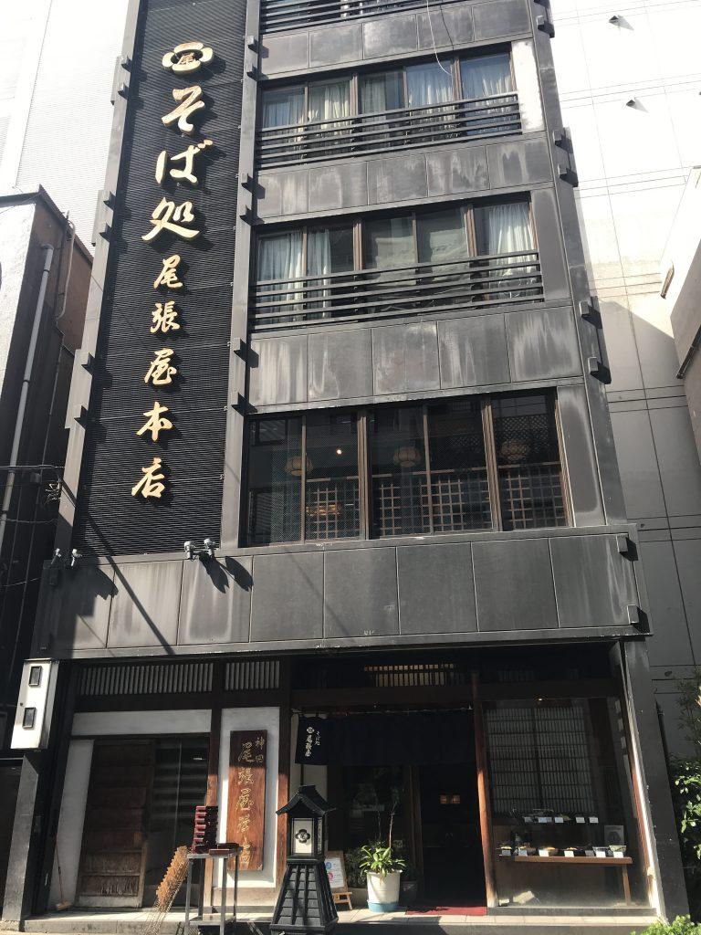 神田 尾張屋本店 自社ビル