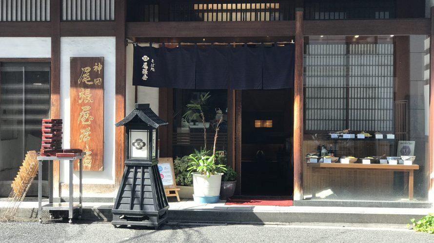 神田 尾張屋本店 外観1